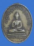 เหรียญพระประทานพร วัดเขาช่องพราน ราชบุรี (N44543)