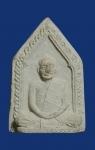 พระผง พระธรรมญาณมุนี  จ.ลพบุรี (N44606)