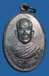 เหรียญพระอุปัชฌาย์โม่ง หลังพระศรีอารย์ จ.ลพบุรี (N44596)