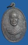 เหรียญพระอุปัชฌาย์โม่ง หลังพระศรีอารย์ จ.ลพบุรี (N44594)