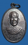 เหรียญพระอุปัชฌาย์โม่ง หลังพระศรีอารย์ จ.ลพบุรี (N44592)