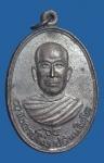 เหรียญพระอุปัชฌาย์โม่ง หลังพระศรีอารย์ จ.ลพบุรี (N44586)