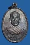 เหรียญพระอุปัชฌาย์โม่ง หลังพระศรีอารย์ จ.ลพบุรี (N44589)