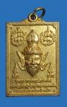 เหรียญมหาลาภ บรมครูฤาษีตาไฟ หลวงปู่ฤาษีขี้เถ้า จ.ลพบุรี (N44639)