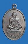 เหรียญหลวงพ่ออ๊าต อุตโร วัดโคกยาง อ.นางรอง จ.บุรีรัมย์ (N44637)
