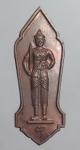 เหรียญสมเด็จพระเจ้าอู่ทอง วัดพุทไธศวรรย์ อยุธยา ปี2551 (N44635)