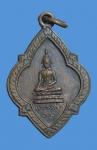 เหรียญหลวงพ่อขาว วัดพานิชวนาราม ปี16 ชัยนาท (N44628)