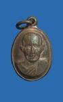 เหรียญหลวงปู่มัง วัดเทพกุญชร ลพบุรี (N44613)
