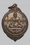 เหรียญหลวงพ่อมี วัดป่าสันติธรรม หลังพระครูสีหราช วัดบ้านแก่นท้าว มหาสารคาม (N446