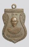 เหรียญเสมาหลวงพ่อหงษ์ วัดชลคราม รุ่น1 สุราษฯ (N44689)