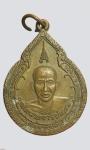 เหรียญอดีตนาคจารย์เถระ พระอาจารย์นก เทพเจ้าแห่ง วัดเขาบังเหย จ.ชัยภูมิ(N44753)