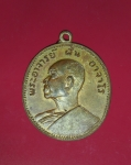 11997 เหรียญอาจารย์ฝั้นอาจาโร วัดอุดมสมพร สกลนคร เนื้อทองแดงกระหลั่ยทอง 74