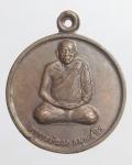 เหรียญอาจารย์พวง วัดป่าวิเวกสามัคคีธรรม จ. บุรีรัมย์  (N44827)