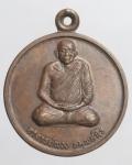 เหรียญอาจารย์พวง วัดป่าวิเวกสามัคคีธรรม จ. บุรีรัมย์   (N44828)