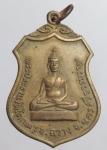 เหรียญพระประธาน วัดโคกเมรุ จ. นครศรีธรรมราช  (N44834)