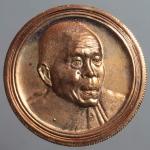 เหรียญหลวงพ่อคูณ วัดบ้านไร่ จ. โคราช  (N44835)