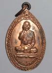 เหรียญหลวงพ่อตาบ วัดมะขามเรียง จ.สระบุรี  (N44870)