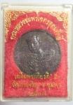 เหรียญกรมหลวงชุมพร วัดเทพเจริญ จ. ชุมพร ปี 38  (N44890)