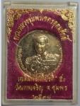 เหรียญกรมหลวงชุมพร วัดเทพเจริญ จ. ชุมพร ปี 38  (N44891)