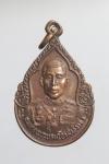 เหรียญสมเด็จพระบรมโอรสาธิราช วัดเขาชีจรรย์ จ ชลบุรี  (N44915)