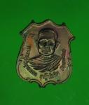 12050 เหรียญหลวงพ่อจรัญ วัดอัมพวัน สิงห์บุรี ปี 2538 เนื้อทองแดง 82