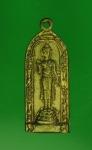 12055 เหรียญกริ่งพระอู่ทอง สุุวรรณภูมิ สุพรรณบุรี ปี 2511 กระหลั่ยทอง หลวงพ่อมุ่