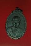 12091 เหรียญพระครูพิพัฒน์สาครธรรม หลังหลวงพ่อโต วัดหลักสี่ ปี 2519 เนื้อทองแดง 7