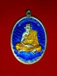 12093 เหรียญหลวงปู่แสน วัดบ้านหนองจิก ลงยาสีน้ำเงิน หลัเรียบ เนื้อเงิน 73