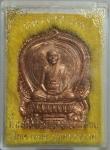เหรียญหลวงพ่อแนม วัดเขาหน่อ จ. นครสวรรค์  (N45005)