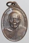 เหรียญพระครูสมุทรวิจารย์ หลวงพ่อวัดประชาโฆสิตาราม ปี 24 จ.สมุทรสงคราม หลัง ภปร