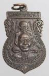 เหรียญหลวงพ่อทวด วัดช้างไห้ จ. ปัตตานี  (N45042)