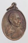เหรียญ ครบรอบ 70 ปี หลวงพ่อเกษม เขมโก สุสานไตรลักษณ์ จ.ลำปาง สำนักงานตรวจเงินแผ่