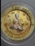 เหรียญพ่อท่านเอื้อม วัดท้ายโนต จ. นครศรีธรรมราช  (N45067)
