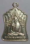 เหรียญหลวงพ่อพรหม รุ่นที่ระลึกสร้างกุฏิ วัดช่องแค จ.นครสวรรค์  (N45071)