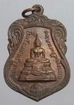 เหรียญพระพุทธ โรงเรียนนายเรืออากาศ ครบรอบ 25 ปี (N45079)