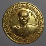 เหรียญท่านพ่อลี วัดอโศการาม จ. สมุทรปราการ  (N45083)