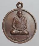 เหรียญอาจารย์พวง วัดป่าวิเววกสามัคคีธรรม จ. บุรีรัมย์  (N45087)