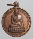 เหรียญหลวงปู่ทวด   (N45100)