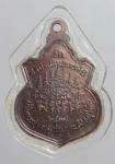 เหรียญหลวงปู่ฤทธิ์ วัดชลประทานราชดำริ อ.กระสัง จ.บุรีรัมย์  (N45109)