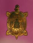 12137 เหรียญพญาเต่าเรือน หลวงปู่หลิว รุ่นสุขใจ นครปฐม เนื้อทองแดง 36