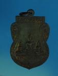 12166 เหรียญพระพุทธศิลาา รุ่น 1 วัดโพธิ์งาม หลวงพ่อกวย ปลุกเสก ปี 2521 เนื้อทองแ