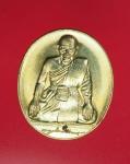 12202 เหรียญหลวงพ่อสม วัดโพธิ์ทอง อ่างทอง กระหลั่ยทอง 10.2