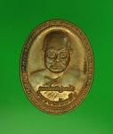 12216 เหรียญหลวงพ่อจรัญ วัดอัมพวัน สิงห์บุรี เนื้อทองแดง 82
