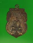 12223 เหรียญหลวงพ่อฉาบ วัดศรีสาคร สิงห์บุรี เนื้อทองแดง 82