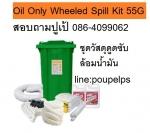 ฝ่ายขาย ปูเป้0864099062 line:poupelpsสินค้าEmergency Oil Only Wheeled Spill Kit