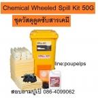 ฝ่ายขาย ปูเป้0864099062 line:poupelpsสินค้าEmergency Oil Only Chemical Wheeled S