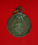 12240 เหรียญพระแก้วมรกต ฉลอง 150 ปีกรุงรัตนโกสินทร์ ปี 2475 เนื้อทองแดง 18