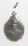 เหรียญสมเด็จพระนเรศวรมหาราช ( เปิดศาลสมเด็จพระนเรศวรมหาราช ) จ. เพชรบูรณ์  (N451