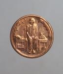เหรียญหลวงปู่โลกอุดร รุ่นสร้างศูนย์อุดรธรรม หลังหลวงปู่ทวด เหยียบน้ำทะเลจืด จ. ส