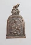 เหรียญระฆังใหญ่ สมเด็จพระพุฒาจารย์โต หลังยันต์ เนื้ออัลปาก้า วัดระฆังโฆสิตาราม ก